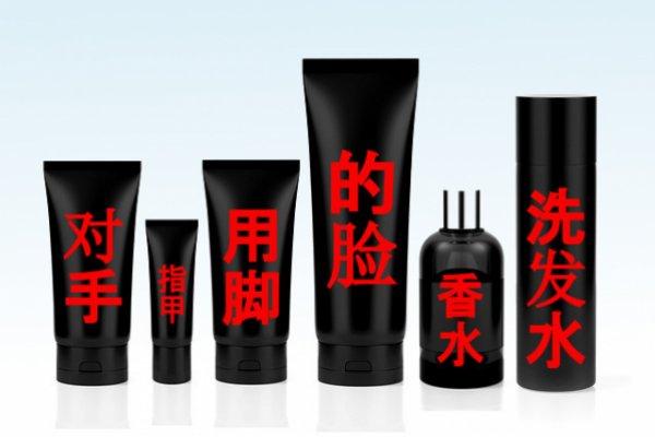 Китайская косметика: стоит ли ее покупать?