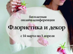 Личные встречи с мастером-флористом. 19 мастер-классов онлайн