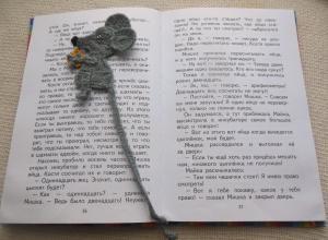 Мастер-класс по вязанию крючком закладки для книг «Мышка»