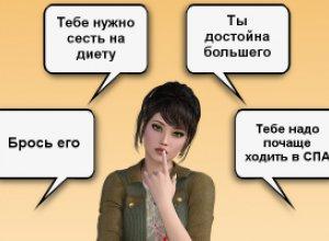 Советы от друзей и знакомых: стоит ли к ним прислушиваться?